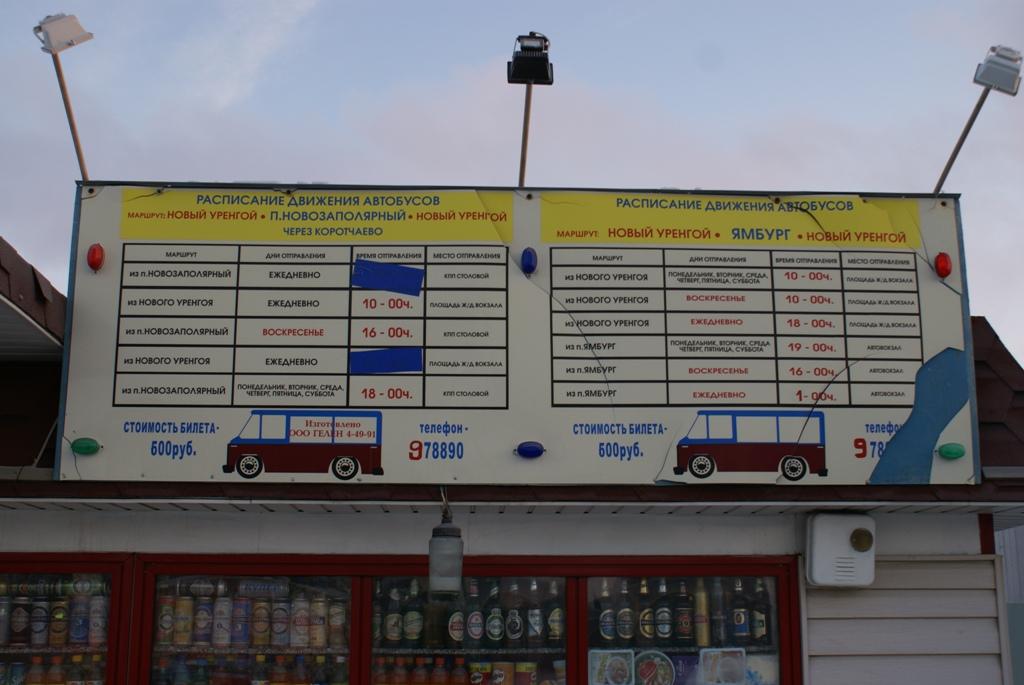Запеканка расписание автобуса венгапур ноябрьск Блинова